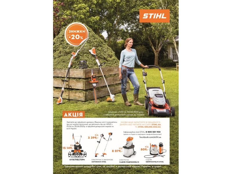 Акція Весна-Літо 2021 Stihl
